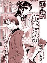 兩人的戀愛書架