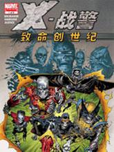X戰警:致命創世紀