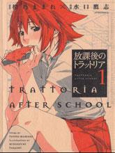 放課後のトラットリア(日文)