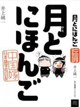 中國嫁日本語學校日記(日文)