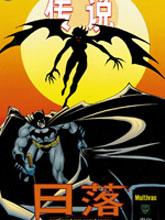 蝙蝠俠黑暗騎士傳說:日落