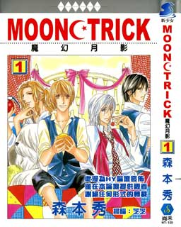 MOON TRICK-魔幻月影