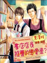 書店店員推薦的戀愛是