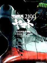 宇宙戰艦大和號2199