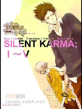 Silent Karma Ⅰ~Ⅴ