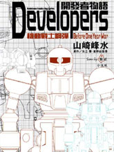 開發者物語Developers