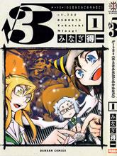 √3=(ひとなみにおごれやおなご)(日文)