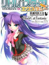 Little Busters EX 黑貓幻想曲