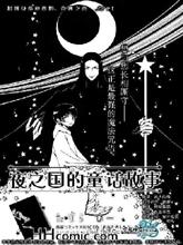 夜之國的童話故事