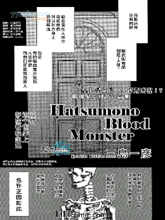 Hatsumono Blood Monster
