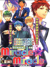 影子籃球員同人-Miracle☆Miracle