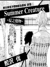 Summer Creature 夏之魔物