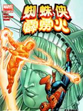 蜘蛛俠與霹靂火