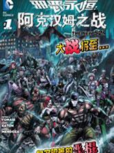 新52邪惡永恒:阿克漢姆之戰