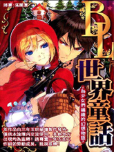 BL世界童話~為少女們編織的幻想物語