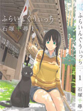 Flying Witch(日文)
