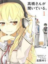高橋同學在偷聽(日文)