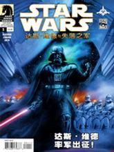 星球大戰:達斯·維德與失落之軍