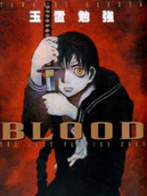 Blood:The Last Vampire 2000