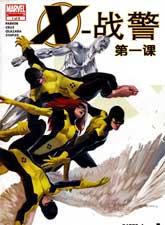 X-戰警第一課