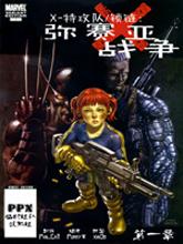 X特攻隊/鎖鏈:彌賽亞戰爭