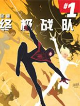 全新終極戰隊Marvel Now