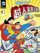 超人家族大冒險