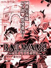 日本國有鐵道公安隊