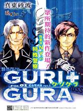 GURI GURA 藍色警戒線
