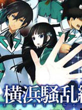 魔法科高校的劣等生:橫濱騷亂篇