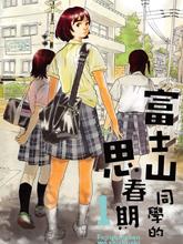 富士山同學正值思春期