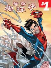 神奇蜘蛛俠Marvel Now