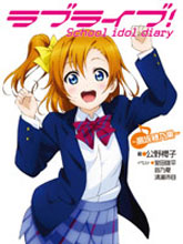 Love live school idol diary