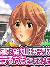 雖然湯河原同學在大山田男子高中認真思考了受歡迎的方法