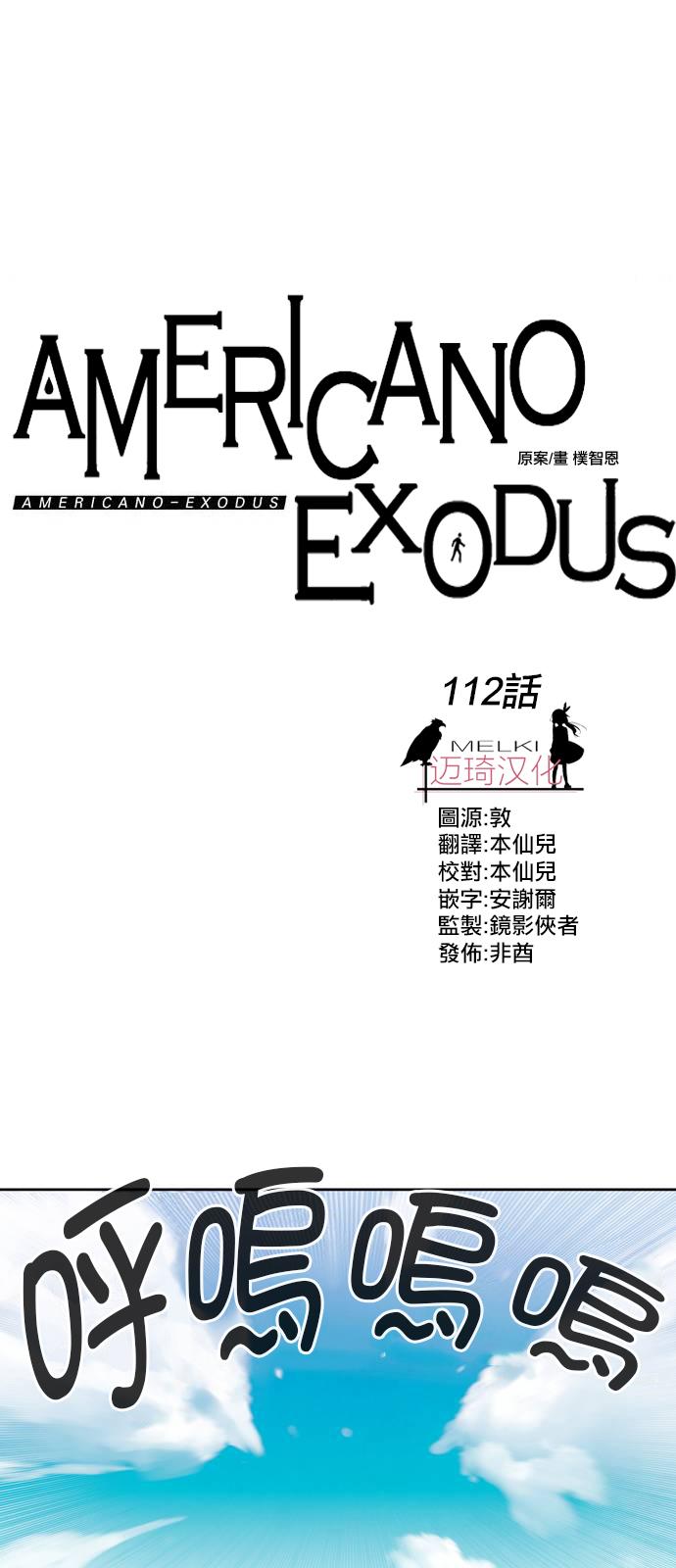 exodus 112話