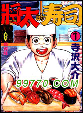 將太的壽司Ⅰ