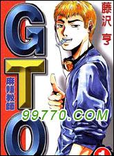 GTO麻辣教師
