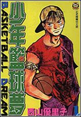 少年籃球夢