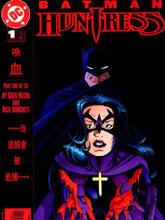 蝙蝠俠 女獵手:血的呼喚