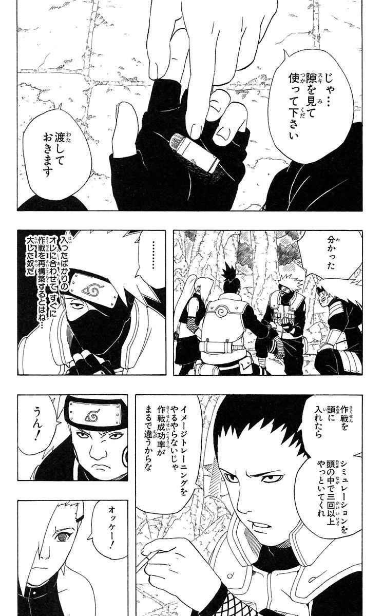 NARUTO-ナルト-(日文)漫畫NARUTO 37卷(第47頁)_NARUTO-ナルト