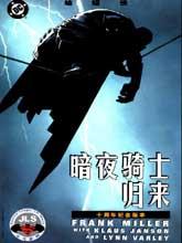 蝙蝠俠-暗夜騎士歸來
