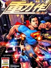 超人動作漫畫