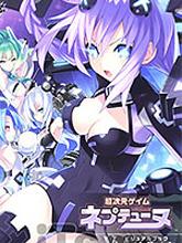 超次元遊戲 海王星 ~女神通信~