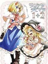 傲嬌愛麗絲和豆丁魔理沙