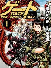 GATE奇幻自衛隊