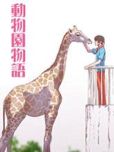 動物園物語