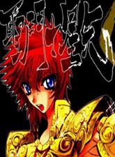 聖鬥士星矢G