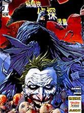 偵探漫畫 蝙蝠俠