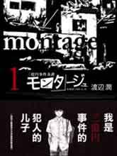 Montage 三億元事件奇譚