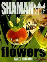 通靈王Flowers